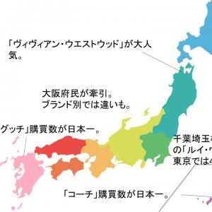 都道府県xブランド日本地図